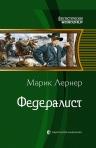 Лернер М.. Федералист