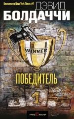 Болдаччи Д.. Победитель