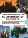 Керни К., Стровоз Я.. Minecraft. Пошаговое руководство по строительству