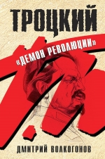 Волкогонов Д.А.. Троцкий. «Демон революции»