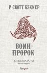 Бэккер Р.С.. Князь Пустоты. Книга вторая. Воин-Пророк