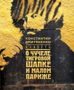 Дмитриенко К.. Повесть о чучеле, Тигровой Шапке и Малом Париже