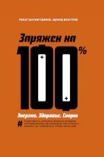 Шагабутдинов Р., Безуглов Э.. Заряжен на 100%. Энергия. Здоровье. Спорт