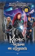 Лазарева М., Терешкова А.В.. Космос ведьме не игрушка