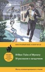 Бенсон Э.Ф., Бирс А., Дойл А.. 10 рассказов о загадочном = 10 Best Tales of Mystery: метод комментированного чтения