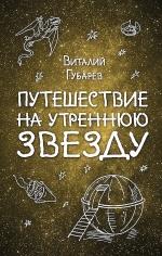 Губарев В.Г.. Путешествие на Утреннюю Звезду