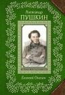 Рекомендуем новинку – книгу «Евгений Онегин»