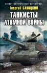Савицкий Г.В.. Танкисты атомной войны