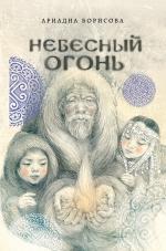 Борисова А.. Небесный огонь