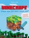 Кланг Й.. Minecraft. Лучшие идеи для твоего набора Lego