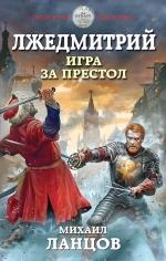 Ланцов М.А.. Лжедмитрий. Игра за престол