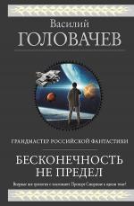 Головачёв В.В.. Бесконечность не предел
