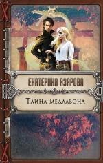 Азарова Е.. Тайна медальона