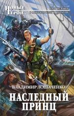 Лошаченко В.М.. Наследный принц