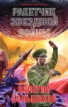 Большаков В.П.. Ракетчик звездной войны