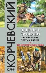 Корчевский Ю.Г.. Зеленые фуражки. Пограничник против абвера