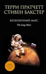 Пратчетт Т., Бакстер С.. Бесконечный Марс