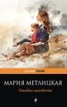 Метлицкая М.. Ошибка молодости