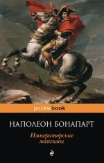 Наполеон I (Бонапарт). Императорские максимы