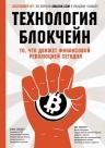 Тапскотт Д., Тапскотт А.. Технология блокчейн — то, что движет финансовой революцией сегодня