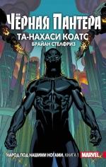 Коатс Т.-Н., Стелфриз Б.. Чёрная Пантера: Народ под нашими ногами. Книга 1