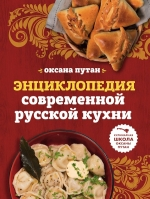 Путан О.В.. Энциклопедия современной русской кухни: подробные пошаговые рецепты