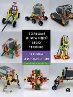 Исогава Й.. Большая книга идей LEGO Technic. Техника и изобретения