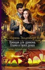 Эльденберт М.. Поющая для дракона. Пламя в твоих руках