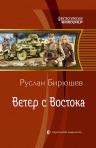 Бирюшев Р.Р.. Ветер с Востока