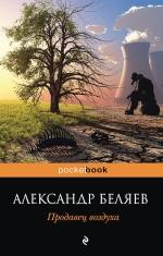 Беляев А.Р.. Продавец воздуха