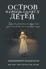 Макмахон Дж.. Остров потерянных детей