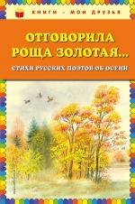 Отговорила роща золотая... Стихи русских поэтов об осени (ил. В. Канивца)