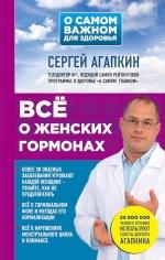 Агапкин С.Н.. Всё о женских гормонах