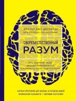 Диспенза Д.. Сверхъестественный разум. Как обычные люди делают невозможное с помощью силы подсознания (ЯРКАЯ ОБЛОЖКА)