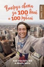 Иуанов Д.. Вокруг света за 100 дней и 100 рублей