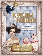 Мудрагель Л.. Куклы и мишки. Большая энциклопедия авторской игрушки