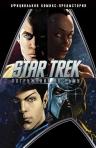 Джонсон М.. Star Trek: Погружение во тьму