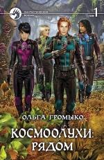 Громыко О.. Космоолухи: рядом: В двух томах. Т.1