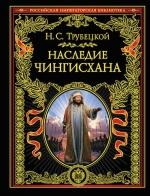 Трубецкой Н.С.. Наследие Чингисхана