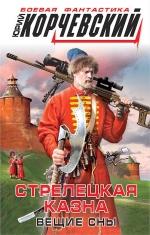Корчевский Ю.Г.. Стрелецкая казна. Вещие сны