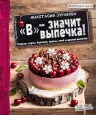 Зурабова А.М.. «В» — значит выпечка!