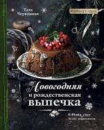 Червонная Т.. Новогодняя и рождественская выпечка. Рецепты, которые объединяют