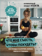 Маркес О., Дегтярь Е.. Что мне съесть, чтобы похудеть? Кулинарный проект #SEKTA