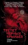 Корсакова Т., Нури А., Чиж А. и др.. Трепет черных крыльев