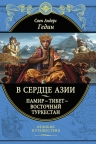Гедин С.. В сердце Азии. Памир — Тибет — Восточный Туркестан