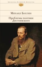 Бахтин М.М.. Проблемы поэтики Достоевского