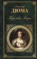 Дюма А.. Королева Марго