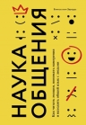 Эдвардс В. ван. Наука общения. Как читать эмоции, понимать намерения и находить общий язык с людьми
