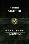 Андреев Л.Н.. Полное собрание романов, повестей и рассказов в одном томе