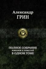 Грин А.С.. Полное собрание романов и повестей в одном томе